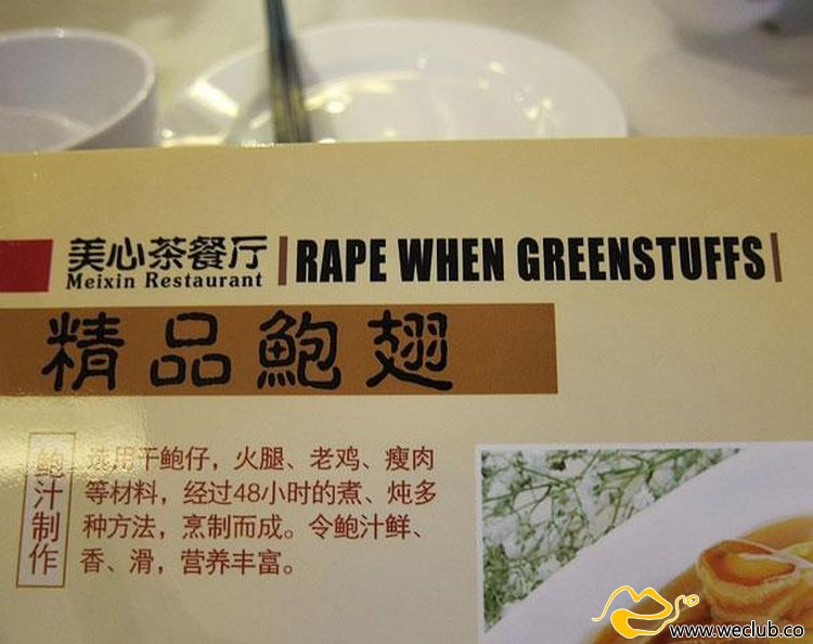 Funny-Chinese-Mistranslation-09.jpg